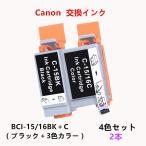 キャノン(Canon) プリンター用互換インク BCI-15/16(ブラック+カラー)4色2本セット マルチパック