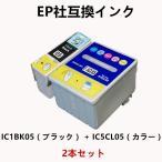 Yahoo!YIYI店IC1BK05/IC5CL05 ブラック+カラー お得な6色2本セット EPSONプリンター用互換インク EP社 ICチップ付 残量表示機能付