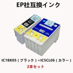 Yahoo!YIYI店IC1BK05/IC5CL06ブラック+カラー お得な6色2本セット EPSONプリンター用互換インク EP社 ICチップ付 残量表示機能付