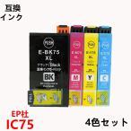 Yahoo!YIYI店エプソンプリンター用互換インク IC75シリーズお得な4色パック ICチップ付 残量表示機能付 ICBK75 ICC75 ICM75 ICY75