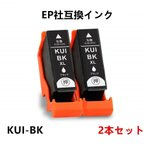Yahoo!YIYI店KUI-BK-XL(ブラック) お得な2本セット 増量タイプ エプソン用純正互換インクカートリッジ ICチップ付 残量表示機能付