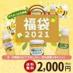 福袋2021 旬の蜂蜜3本セット 送料無料 特別価格 オリゴプラスはちみつ ハンガリー産アカシア蜂蜜 国産ミカン蜜