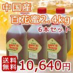 はちみつ 百花蜜 送料無料 中国産百花蜜 2.4kg×6本