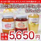 【送料込み】三種はちみつ3本セット(アルゼンチン産蜂蜜1kg・輸入オレンジ蜂蜜1kg・オリゴプラスはちみつ1kg)