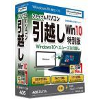 AOSテクノロジーズ ファイナルパソコン引越し Win10特別版 LANクロスケーブル付 FP7-1