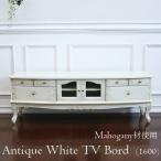 アンティークホワイト テレビボード 1600 TV台 TVボード テレビ台 テレビラック 白 ホワイト ロココ 木製 家財便Cランク