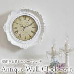 アンティークウォールクロック(壁時計) ホワイト