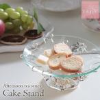ケーキスタンド アフタヌーンティー ラウンドガラスプレート Sサイズ ブドウ 食器 キッチン雑貨