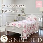 ベッド シングル おしゃれ 木製 フレーム ロココ調 シングルベッド(白) アンジェリカ 開梱設置付き