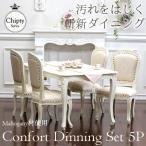 コンフォートダイニングセット2 5P ホワイト ダイニングテーブルセット 5点 4人 食卓用 木製 白 Chipty チプティ 【家財便Fランク】