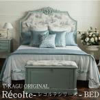 ベッド クィーン おしゃれ 木製 フレーム アンティーク 青 フレンチ シャビー ベッド レコルテ 開梱設置付き