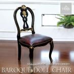 ダイニングチェア 椅子 イス おしゃれ 単品 木製 アンティーク調 バロック調ドールチェアブラック 開梱設置付き