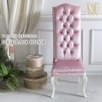 ハイバックチェア チェア 椅子 イス 1人掛け 1人用 ピンク ロココ調 マノンロココ 開梱設置付き