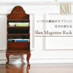 マガジンラック おしゃれ 木製 スリム 薄型 ロココ調 姫系 スリムマガジンラック(ブラウン) 開梱設置付き