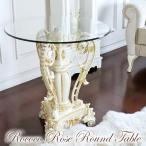ラウンドテーブル 丸テーブル 幅65cm ゴールド ガラス ロココ ラグジュアリー 開梱設置付き