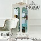 ショーケースキャビネット ディスプレイケース カップボード アンティーク キッチン 食器棚 おしゃれ 収納 木製 ホワイト 猫脚 ロココ Y-KAGUオリジナル-Raffine