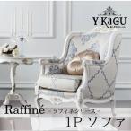 アームチェア 椅子 イス おしゃれ 単品 木製 肘付き 姫系 ロココ調 1Pソファ ラフィネ 開梱設置付き