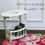 マガジンラック おしゃれ 木製 スリム 薄型 ロココ調 姫系 バラのマガジンラックテーブル(ホワイト)