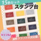 スタンプ台 カラー 15色セット 朱肉 インク 油性 クラフト カラフル インクパッド 年賀状 バレンタイン 手帳 カード作り 工作