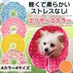 エリザベスカラー 犬 猫 ソフト 布 軽量 着脱簡単 ペット ヘルスケア 洗濯可能