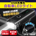 自動点灯 自転車 ヘッド ライト led usb 充電式 オートライト 電池残量表示 センサーライト 防水 ハンドル取付 工具不要