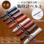 腕時計 ベルト 牛革 無地 バネ棒 交換工具付き 時計 バンド 革 12mm 14mm 16mm 18mm 20mm 22mm シンプル 本革 メンズ レディース