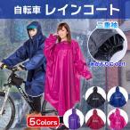 レインコート 自転車 ポンチョ リュック 対応 防水 ママ 通学 通勤 レディース メンズ  つば付き 自転車用 レインウェア カッパ 男女兼用