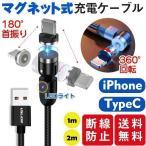 マグネットケーブル ライトニングケーブル 全方向回転 540°充電ケーブル iPhone lightning TypeCケーブル 1m 2m LED付き 急速 充電 磁力 磁石