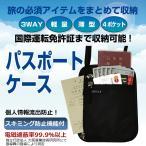 パスポートケース 首下げ ポーチ スキミング防止 機能付き メンズ レディース 旅行用品 カバー