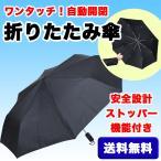 ショッピング折りたたみ 折りたたみ傘 ワンタッチ 自動開閉 軽量 UV加工 丈夫 カバー 付き メンズ レディース
