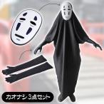 カオナシ コスプレ ハロウィン 衣装 千と千尋の神隠し マスク ロング手袋付き 衣装 3点 フルセット