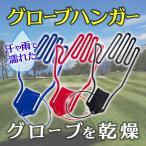 ゴルフ グローブハンガー グローブ ホルダー 手袋 ハンガー 両手用