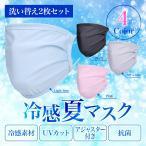 冷感マスク 2枚 洗える シルク 着け心地 おしゃれ ピンク UVカット さらさら つるつる