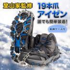 登山、トレッキング用品 アイゼン
