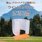 ショッピングバーナー ウインドスクリーン アウトドア キャンプ 登山 バーベキュー 風防 シルバー 10枚板