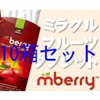ミラクルフルーツ タブレット Mberry 10粒入りx10個セット