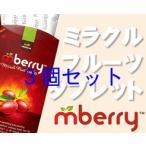 ミラクルフルーツ タブレット Mberry 10粒入りx3個セット