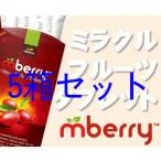 ミラクルフルーツ タブレット Mberry 10粒入りx5個セット