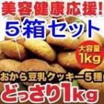 ショッピングダイエット ダイエット クッキー  豆乳 おからクッキー 1kg x5箱セット ソフトタイプ