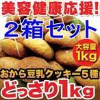 ダイエット クッキー  豆乳 おからクッキー 1kg x2箱セット ソフトタイプ