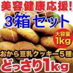 ダイエット クッキー  豆乳 おからクッキー 1kg x3箱セット ソフトタイプ