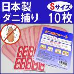 日本製 ダニ捕りシート Sサイズ10枚(ダニシート, ダニ取りシート ダニ捕りマット )