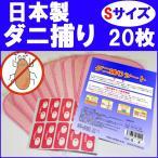 日本製 ダニ捕りシート Sサイズ20枚(ダニシート, ダニ取りシート ダニ捕りマット )