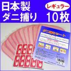 日本製 ダニ捕りシート(ダニ捕りマット)(綿100%)10枚 ( ダニ シート ) レギュラーサイズ(12×17cm)