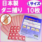 日本製 ダニ捕りシート(ダニ捕りマット) 10枚セット 得用サイズ(20×15cm)