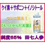 もっとからだ天国 500ML 1本  植物性シリカ濃縮液(ケイ素)+サポニン+イノシトール 【田七人参】【サプリメント】