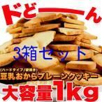 訳あり 豆乳おからクッキー プレーン約100枚1kg x3個セット  (固焼き)