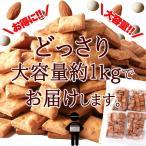 【訳あり】アーモンド豆乳 おからクッキー1kg