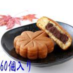 徳用!ふんわり もみじ饅頭 60個(10個x6袋) 【紅葉饅頭】もみじまんじゅう