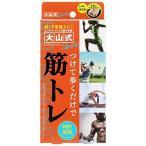 大山式ボディメイクパッド スポーツ(定形外郵便、代引不可、送料別商品)